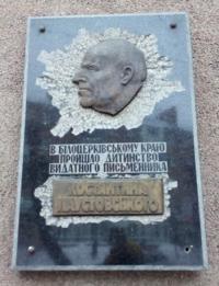 """Результат пошуку зображень за запитом """"картинка меморіальної дошки Паустовського в Білій цЕРКВІ"""""""