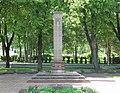 Памятник советским солдатам - panoramio.jpg