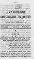 Полтавские епархиальные ведомости. 1874. №17 (неофиц.).pdf