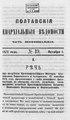 Полтавские епархиальные ведомости. 1874. №19 (неофиц.).pdf