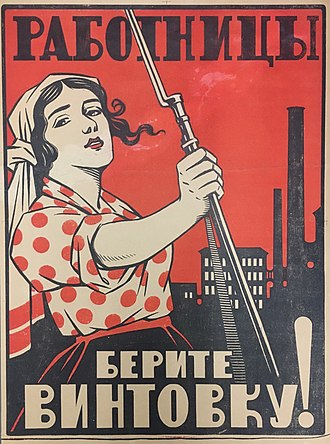 Women in the military - Russian poster from Russian Civil War years