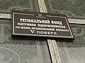 Регіональний Фонд підтримки підприємства по Івано-Франківській області.JPG