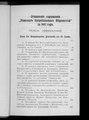 Рижские епархиальные ведомости. 1906. №01-21.pdf