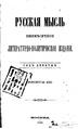 Русская мысль 1888 Книга 03.pdf
