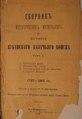 Сборник исторических материалов по истории Кубанского казачьего войска. Т.1. 1896.pdf