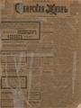 Сибирская жизнь. 1901. №109.pdf