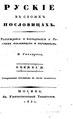 Снегирев И М Русские в своих пословицах 2 1831.pdf