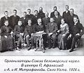 СоюзБеломорскихКарел.jpg