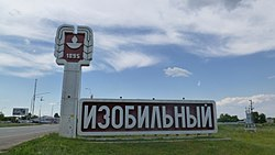 Стела в г. Изобильный - panoramio.jpg
