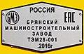 ТЭМ28-001, Россия, Москва, ЭК ВНИИЖТ, Щербинка (Trainpix 208388).jpg
