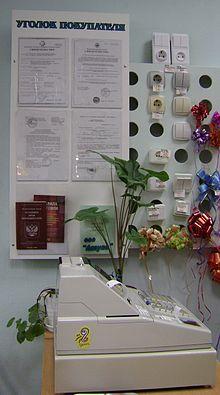 Phone Invoice Pdf Cash Register Quicken Invoice Pdf with Invoice Vs Sticker Price Excel Cash Register In A Store In Severodvinsk Russia  Auto Repair Invoicing Software Pdf