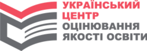 External independent evaluation -  Ukrainian Center for Educational Quality Assessment