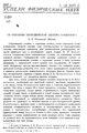 Успехи физических наук (Advances in Physical Sciences) 1927 No5.pdf