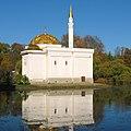 Царское село Турецкая баня Осеннее отражение.jpg