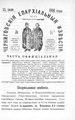 Черниговские епархиальные известия. 1908. №14.pdf