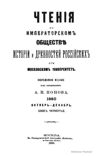 File:Чтения в Императорском Обществе Истории и Древностей Российских. 1880. Кн. 4.pdf