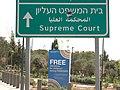 שלט בית המשפט העליון (7053431001).jpg