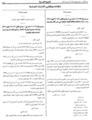 المرسوم الوزاري 2-11-100.PNG