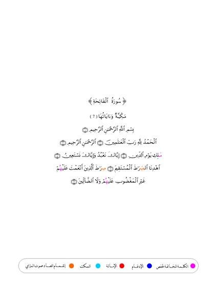 File:المصحف برواية خلف عن حمزة.pdf