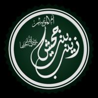 تخطيط كلمة زينب بنت جحش.png