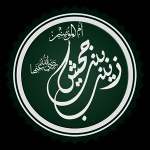 Zaynab bint Jahsh