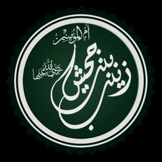 Zaynab bint Jahsh - Image: تخطيط كلمة زينب بنت جحش