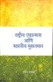 राष्ट्रीय एकात्मता आणि भारतीय मुसलमान.pdf