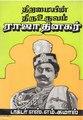 திறமையின் திருஉருவம் இராஜா தினகர்.pdf