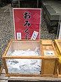 おみくじ (16284943774).jpg