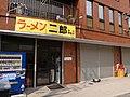 ラーメン二郎 2011 (5507678075).jpg