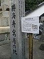 勝海舟寓居の地 - panoramio.jpg