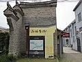 古堰画乡入口 - panoramio.jpg