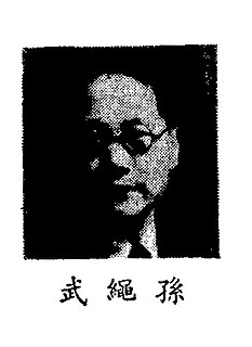 Sun Shengwu Chinese translator