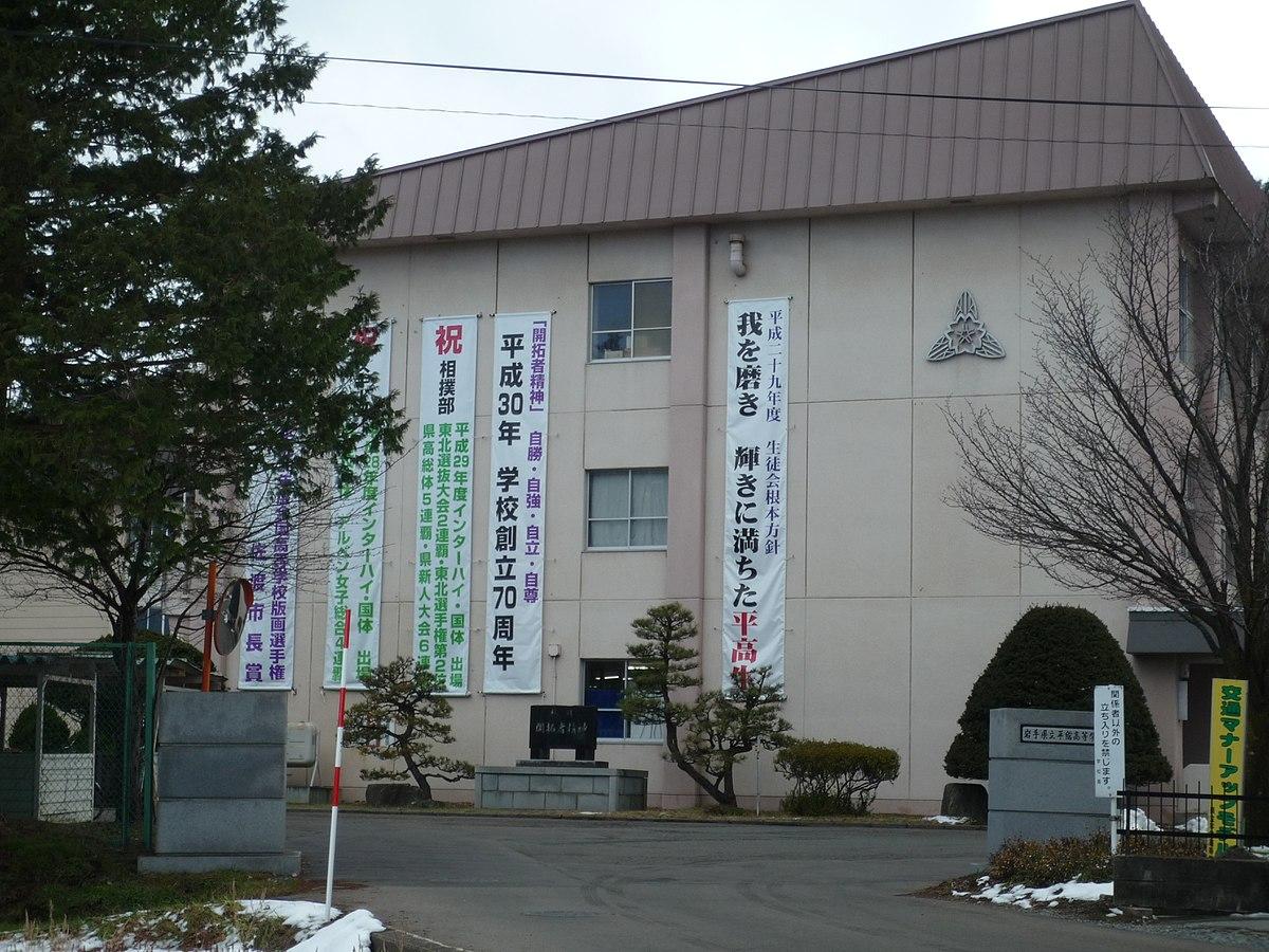 平舘高等学校