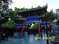 榆林老城街景(三) - panoramio.jpg