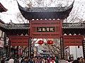 江南贡院, 2009-01-26 02.jpg