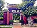 臺南孔子廟-3.jpg