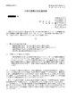 行政文書開示決定通知書(環境総発第2004091号).pdf