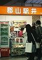 郡山駅弁 (30307088481).jpg