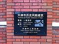 马场道117-119号4号楼铭牌.jpg