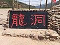 龍洞 Dragon Cave - panoramio (1).jpg