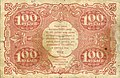 100roubles1922a.jpg