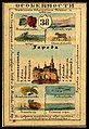 1856. Card from set of geographical cards of the Russian Empire 129.jpg