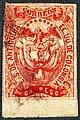 1868 1P Antioquia pen Rionegro Sc4.jpg