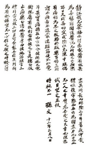 Zhang Renjie - Letter from Sun Yat-sen to Zhang (January 8, 1923
