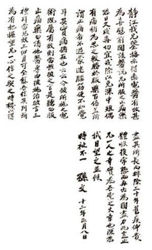 Zhang Renjie - Letter from Sun Yat-sen to Zhang (January 8, 1923