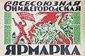 1927. 6-я Всесоюзная Нижегородская Ярмарка.jpg
