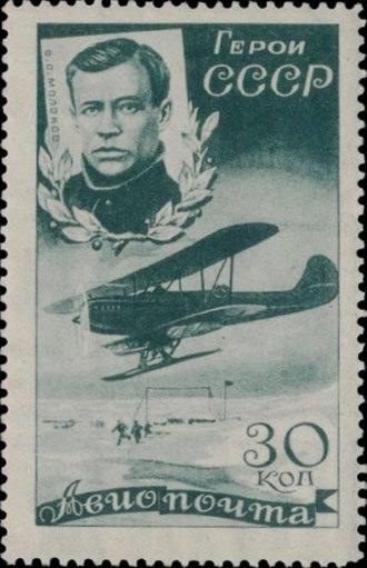 Vasily Molokov - USSR postmark, 1935.