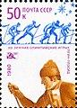 1980. XIII Зимние Олимпийские игры. Лыжный спорт (марка).jpg