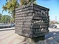 20. Керч (Пам'ятний знак на честь 150-річчя Керченського морського порту).jpg